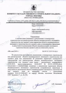 Уведомление о соответствии планируемого строительства Новая Москва (2)