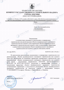 Уведомление о соответствии планируемого строительства Новая Москва (3)