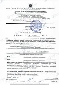 Экспертиза результатов исследования по согласованию Домодедово (1)
