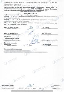 Экспертиза результатов исследования по согласованию Домодедово (4)