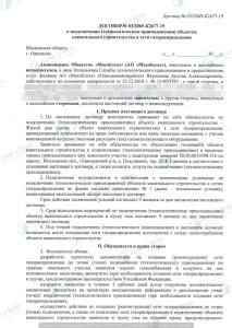 договор газ (1)
