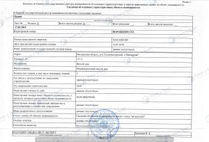 регистрация права собственности (3)