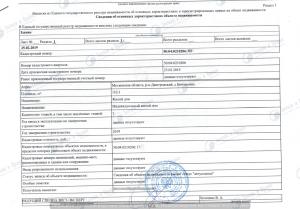 регистрация права собственности на дом (4)