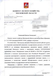 согласование по Лесной амнистии (2)