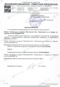 согласование с ДОСААФ Черное (2)