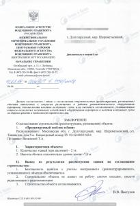 согласование с Шереметьево (1)
