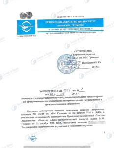 согласование с аэродромом Раменское