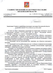 согласование с главным управлением культурного наследия московсой области (7)