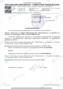 согласование строительства с ДОСААФ аэродром Черное (1)