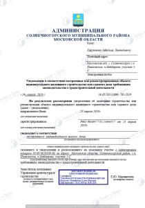Уведомление о соответствии построенного объекта (2)