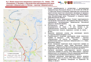 согласование строительства в зоне размещения автодороги (8)